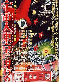 200px-Uchujin_Tokyo_ni_arawaru_poster.jpg