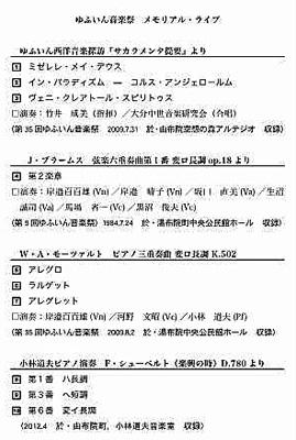 メモリアルライブ.jpg